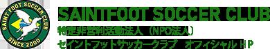 セイントフットサッカークラブ